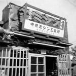 chukyo_machine