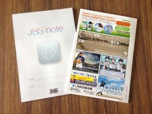 JBS note協賛