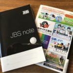 JBS note協賛2017